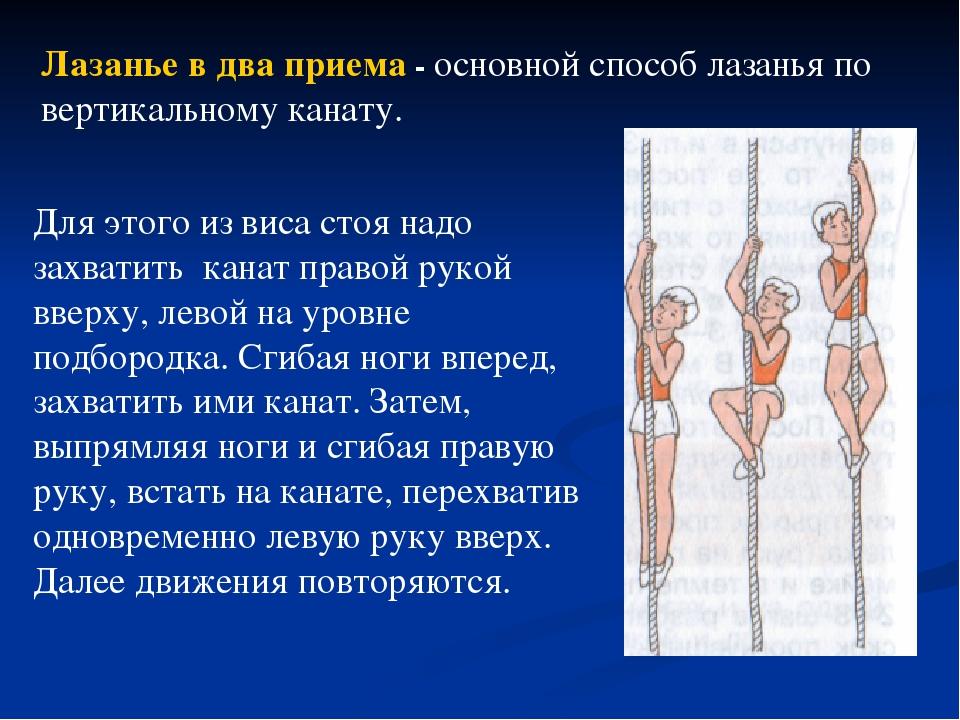 Лазанье в два приема - основной способ лазанья по вертикальному канату. Для э...