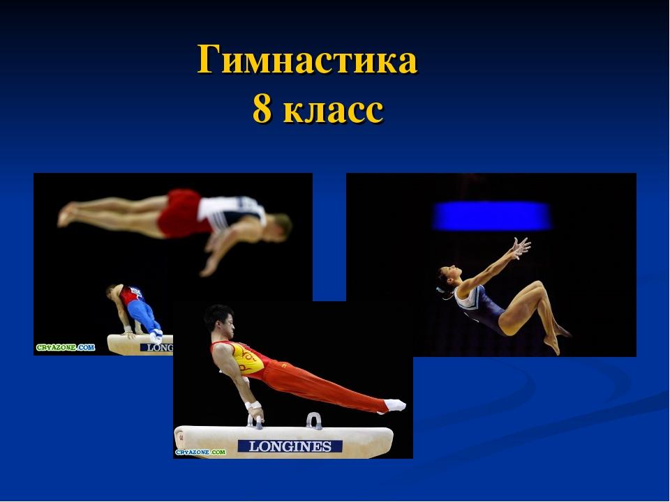 Гимнастика 8 класс
