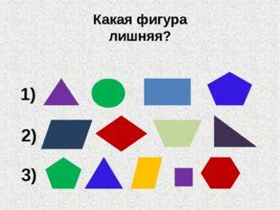 Какая фигура лишняя? 1) 2) 3)