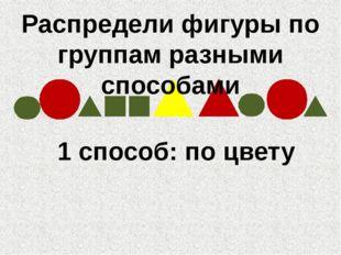 Распредели фигуры по группам разными способами 1 способ: по цвету