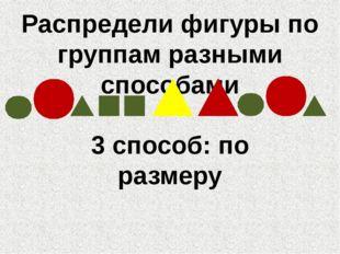 Распредели фигуры по группам разными способами 3 способ: по размеру