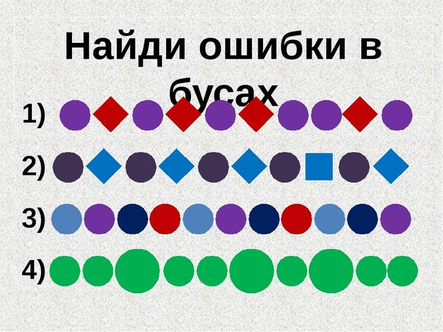 Найди ошибки в бусах 1) 2) 3) 4)