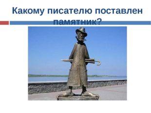 Какому писателю поставлен памятник?