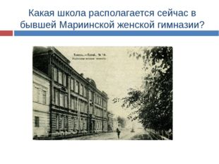 Какая школа располагается сейчас в бывшей Мариинской женской гимназии?