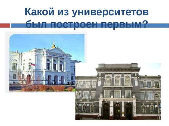 Какой из университетов был построен первым?