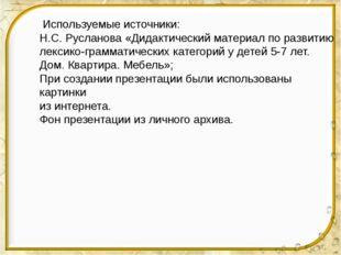 Используемые источники: Н.С. Русланова «Дидактический материал по развитию л
