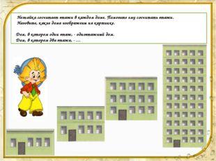 Незнайка сосчитает этажи в каждом доме. Помогите ему сосчитать этажи. Назови