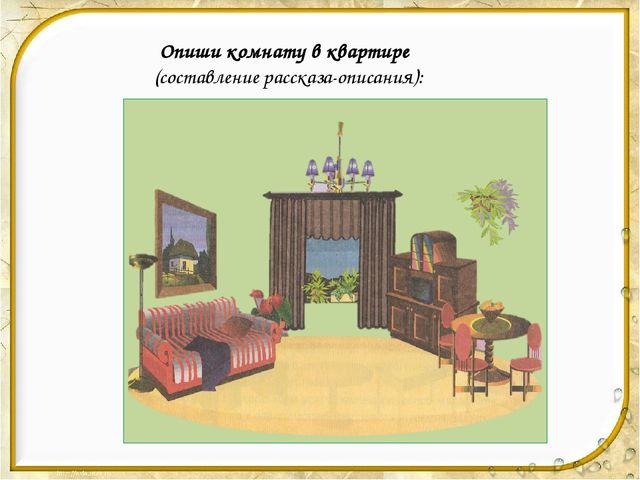 Опиши комнату в квартире (составление рассказа-описания):