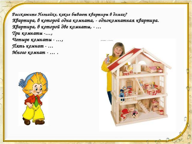 Расскажите Незнайке, какие бывают квартиры в домах? Квартира, в которой одна...