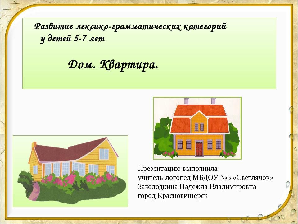 Развитие лексико-грамматических категорий у детей 5-7 лет Дом. Квартира....