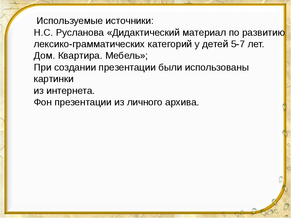 Используемые источники: Н.С. Русланова «Дидактический материал по развитию л...