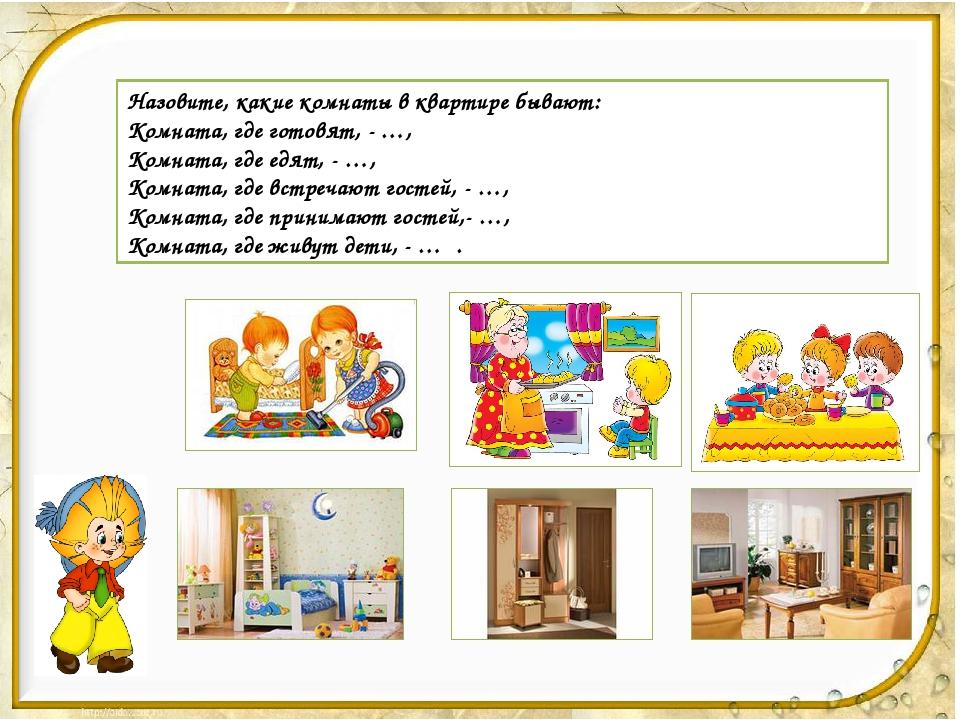 Назовите, какие комнаты в квартире бывают: Комната, где готовят, - …, Комнат...