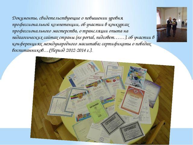 Документы, свидетельствующие о повышении уровня профессиональной компетенции,...