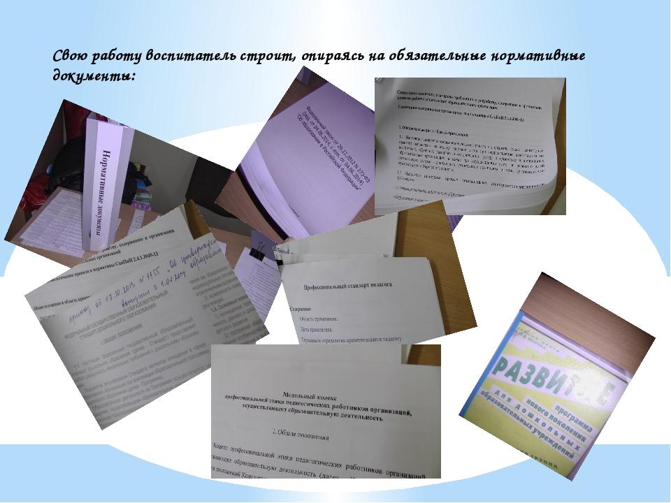Свою работу воспитатель строит, опираясь на обязательные нормативные документы: