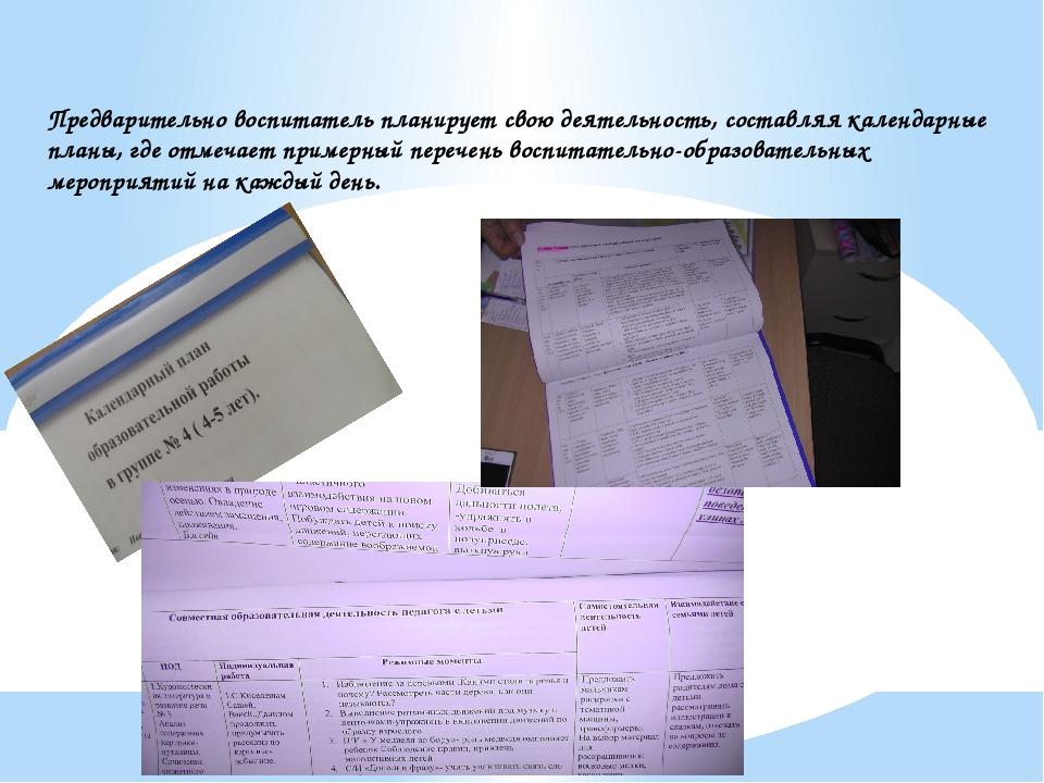 Предварительно воспитатель планирует свою деятельность, составляя календарные...