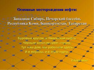Основные месторождения нефти: Западная Сибирь, Печорский бассейн, Республика