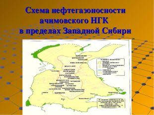 Схема нефтегазоносности ачимовского НГК в пределах Западной Сибири