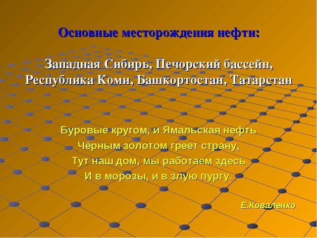 Основные месторождения нефти: Западная Сибирь, Печорский бассейн, Республика...