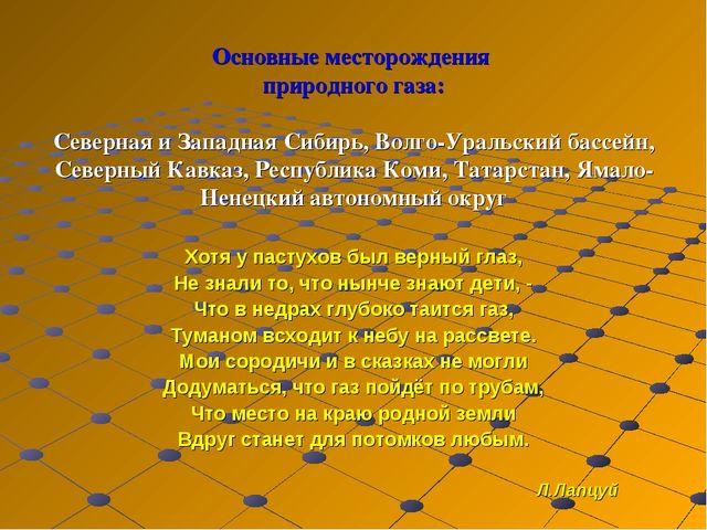 Основные месторождения природного газа: Северная и Западная Сибирь, Волго-Ура...