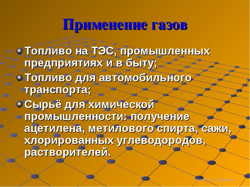 Применение газов Топливо на ТЭС, промышленных предприятиях и в быту; Топливо...