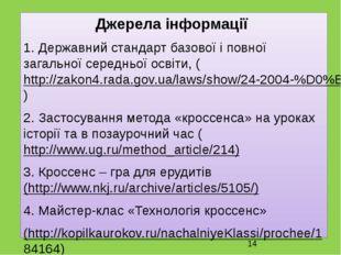 Джерела інформації 1. Державний стандарт базової і повної загальної середньої