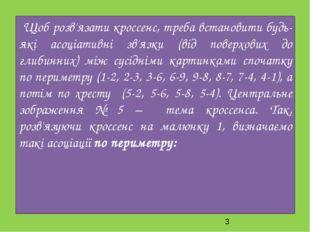 Щоб розв'язати кроссенс, треба встановити будь-які асоціативні зв'язки (від
