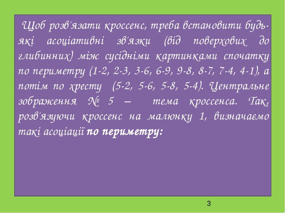 Щоб розв'язати кроссенс, треба встановити будь-які асоціативні зв'язки (від...