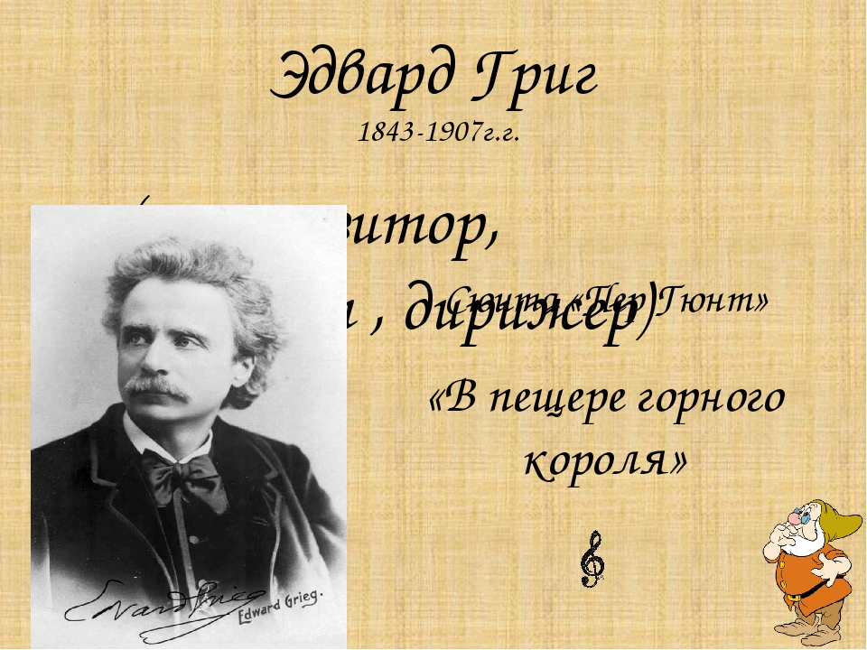 Эдвард Григ 1843-1907г.г. ( композитор, пианист , дирижер) Сюита «Пер Гюнт» «...