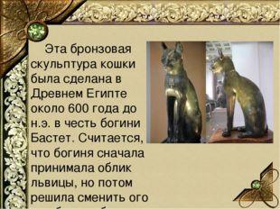 Эта бронзовая скульптура кошки была сделана в Древнем Египте около 600 года