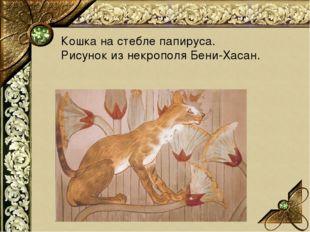 Кошка на стебле папируса. Рисунок из некрополя Бени-Хасан.