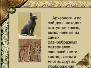 Археологи и по сей день находят статуэтки кошек, выполненные из самых разноо