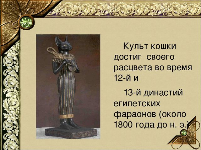 Культ кошки достиг своего расцвета во время 12-й и 13-й династий египетских...