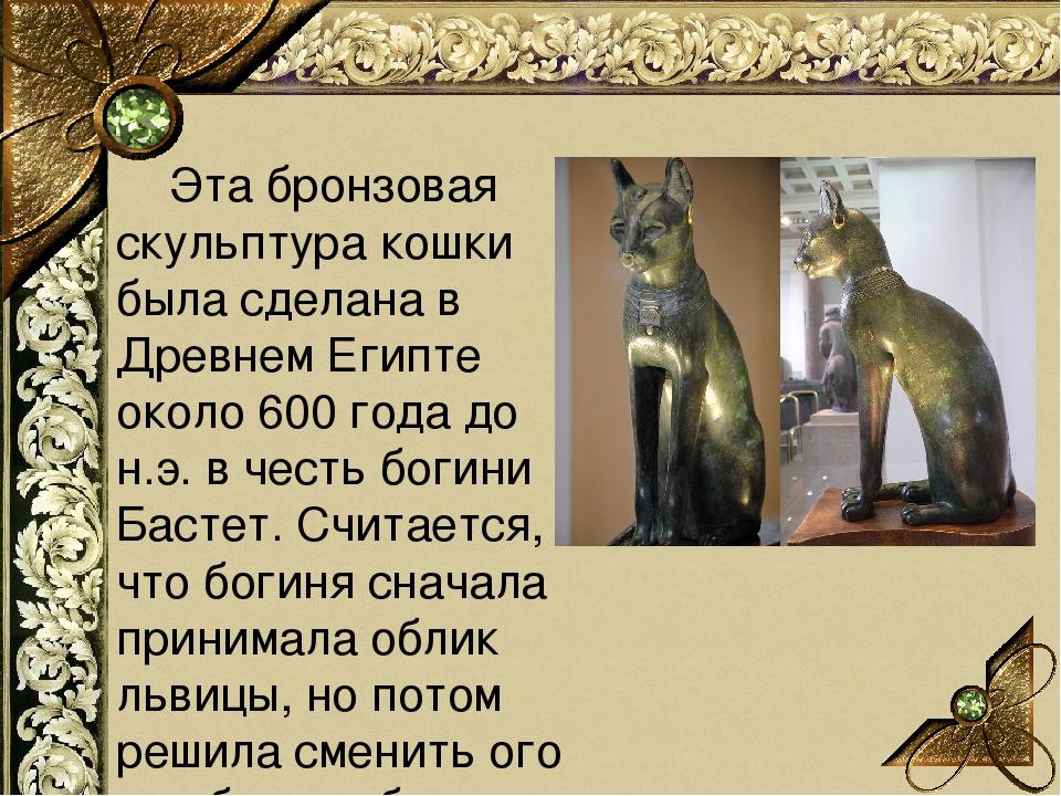 Эта бронзовая скульптура кошки была сделана в Древнем Египте около 600 года...