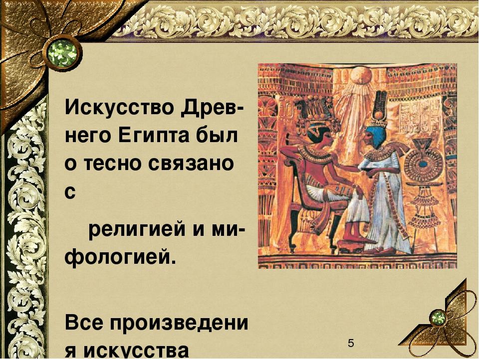 ИскусствоДрев-негоЕгиптабылотесносвязанос религиейими-фологией....