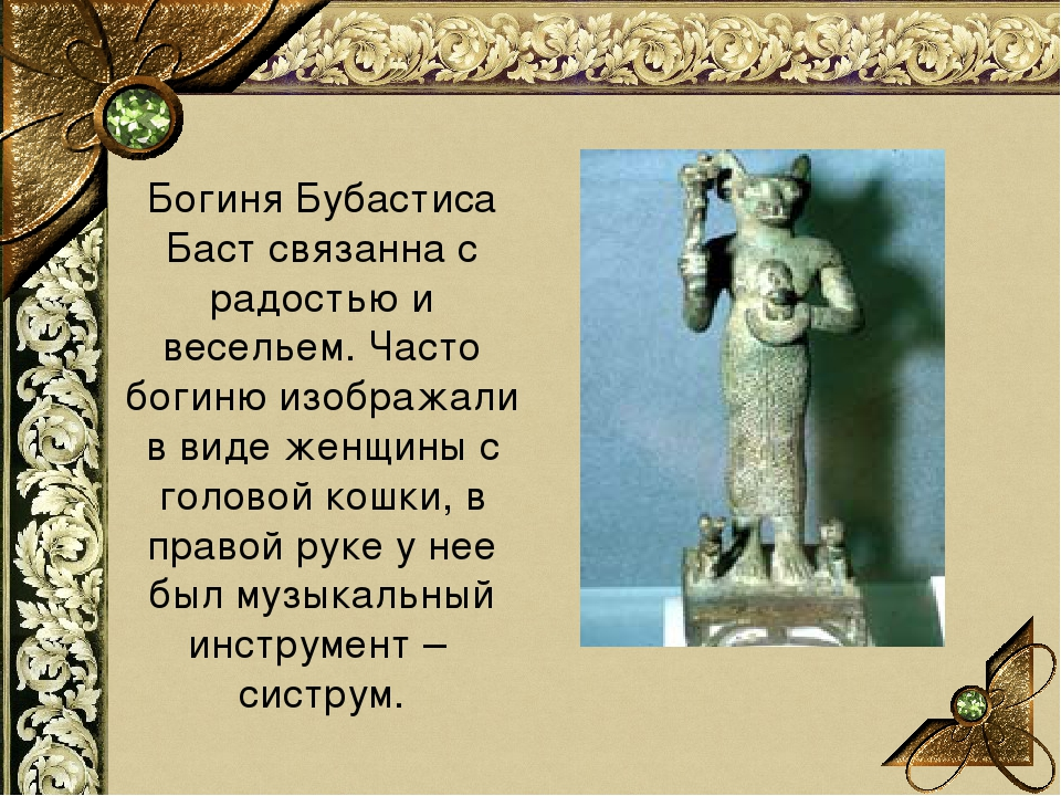 Богиня Бубастиса Баст связанна с радостью и весельем. Часто богиню изображали...