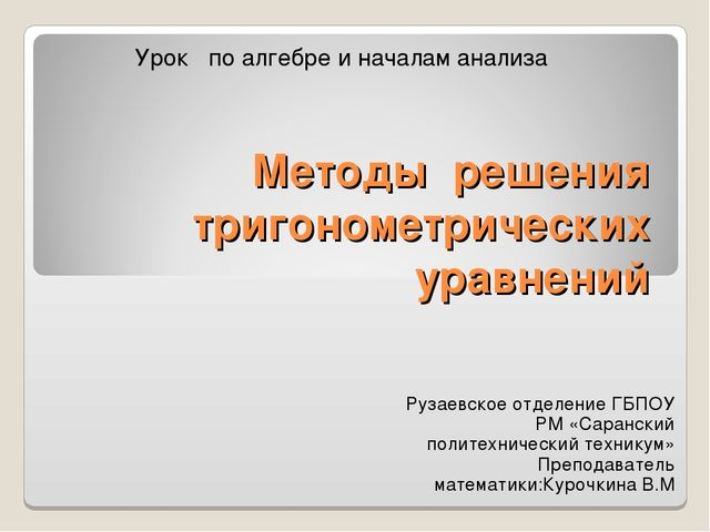 Методы решения тригонометрических уравнений Рузаевское отделение ГБПОУ РМ «Са...
