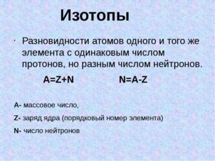 Разновидности атомов одного и того же элемента с одинаковым числом протонов,