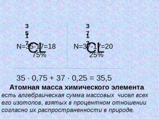CL CL 35 17 17 37 N=35-17=18 75% N=37-17=20 25% 35 ∙ 0,75 + 37 ∙ 0,25 = 35,5