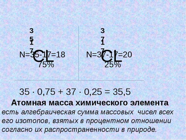 CL CL 35 17 17 37 N=35-17=18 75% N=37-17=20 25% 35 ∙ 0,75 + 37 ∙ 0,25 = 35,5...