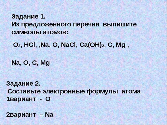 Задание 1. Из предложенного перечня выпишите символы атомов: O2, HCl, ,Na, O,...
