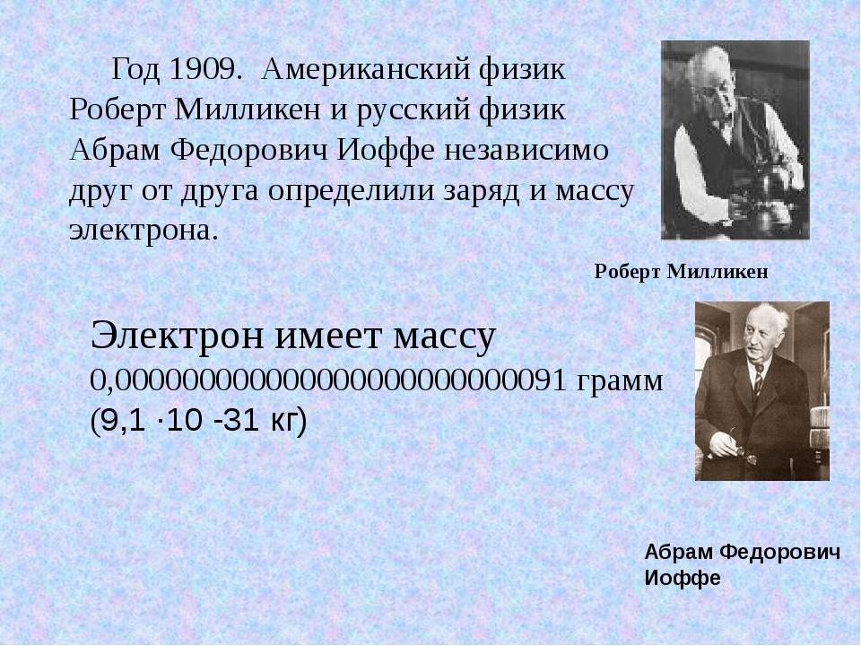 Год 1909. Американский физик Роберт Милликен и русский физик Абрам Федорович...