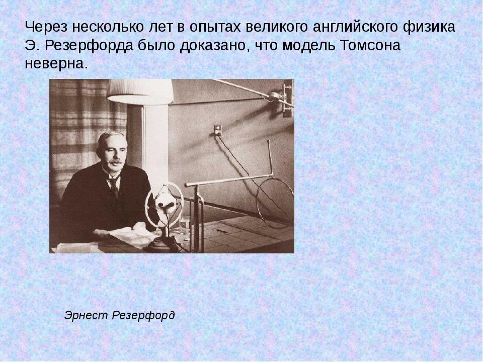 Через несколько лет в опытах великого английского физика Э.Резерфорда было д...