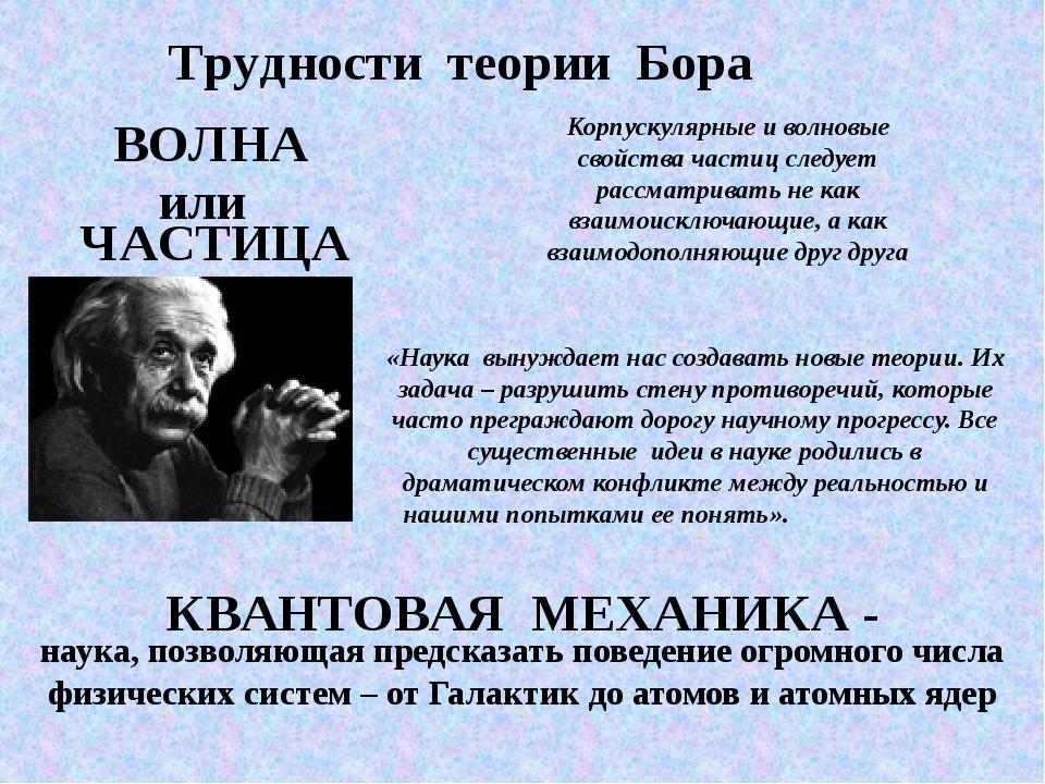 Трудности теории Бора КВАНТОВАЯ МЕХАНИКА - наука, позволяющая предсказать пов...