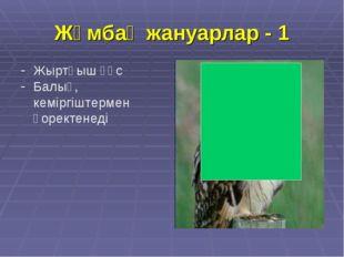 Жұмбақ жануарлар - 1 Жыртқыш құс Балық, кеміргіштермен қоректенеді