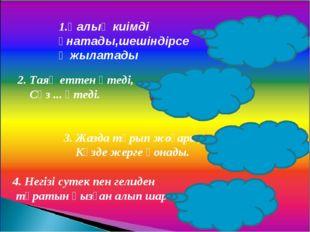 Жапырақ- лист-leaf Сүйек- кость-bone Күн- солнце-sun пияз- лук-onion 4. Негіз