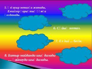 Алтын-золото-аурум Темір-железо-феррум Сынап- ртуть-гидраргирум Қорғасын-свин