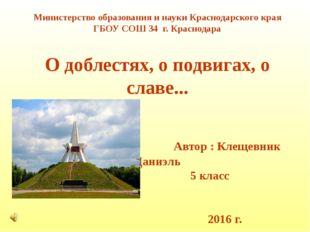 Министерство образования и науки Краснодарского края ГБОУ СОШ 34 г. Краснодар