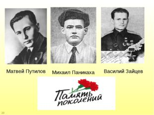 Матвей Путилов Михаил Паникаха Василий Зайцев 20