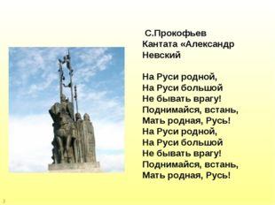 3 С.Прокофьев Кантата «Александр Невский На Руси родной, На Руси большой Не б
