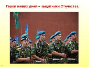 44 Герои наших дней – защитники Отечества.